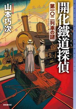 開化鐵道探偵 第一〇二列車の謎-電子書籍