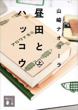 昼田とハッコウ(上)-電子書籍
