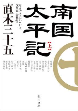 南国太平記 上-電子書籍