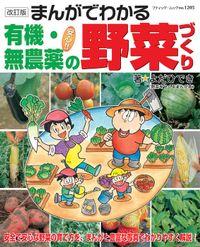 改訂版 まんがでわかる有機・無農薬の野菜づくり