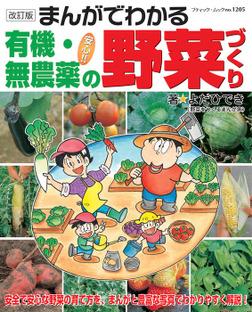 改訂版 まんがでわかる有機・無農薬の野菜づくり-電子書籍
