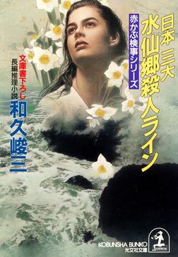 日本三大水仙郷殺人ライン-電子書籍