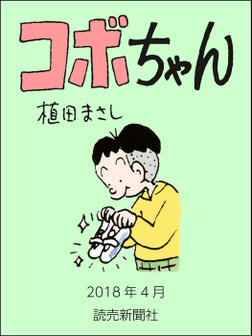 コボちゃん 2018年4月-電子書籍