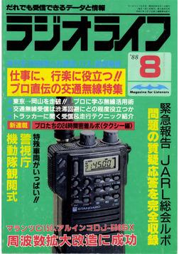 ラジオライフ 1988年 8月号-電子書籍