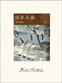 宮本武蔵(巻三)