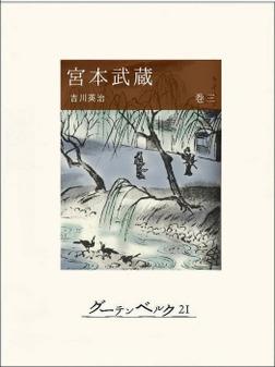 宮本武蔵(巻三)-電子書籍