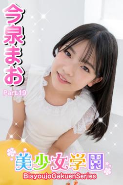 美少女学園 今泉まお Part.19-電子書籍