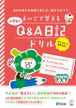 [音声DL付]えいごで答える 小学生のQ&A日記ドリル-電子書籍