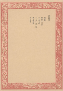 未刊随筆百種〈第4巻〉-電子書籍