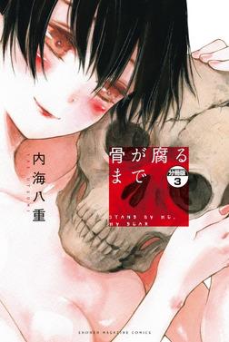 骨が腐るまで 分冊版(3)-電子書籍
