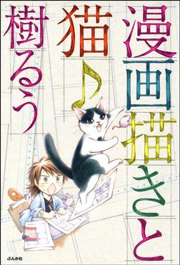 漫画描きと猫♪-電子書籍