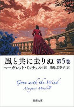 風と共に去りぬ 第5巻-電子書籍