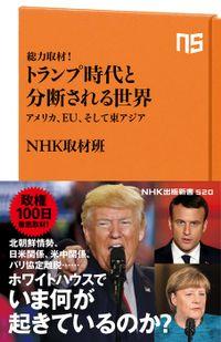 総力取材! トランプ時代と分断される世界 アメリカ、EU、そして東アジア