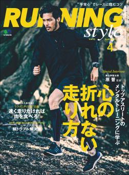 Running Style(ランニング・スタイル) 2015年4月号 Vol.73-電子書籍