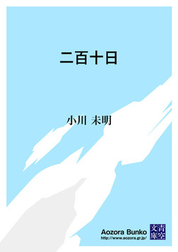 二百十日-電子書籍