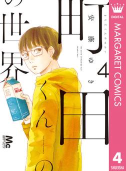 町田くんの世界 4-電子書籍