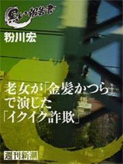 老女が「金髪かつら」で演じた「イクイク詐欺」-電子書籍