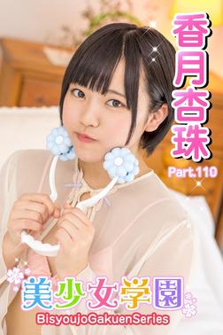 美少女学園 香月杏珠 Part.110-電子書籍