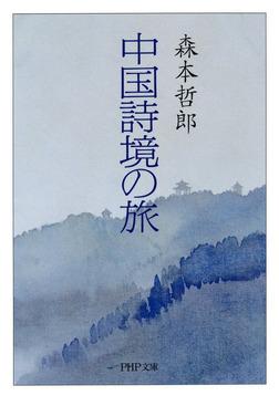 中国詩境の旅-電子書籍