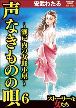 声なきものの唄~瀬戸内の女郎小屋~ 6-電子書籍