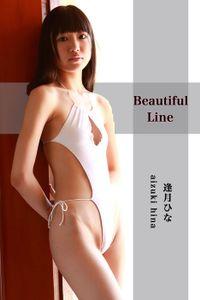 逢月ひな-Beautiful Line-
