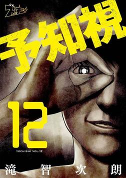 予知視 12-電子書籍