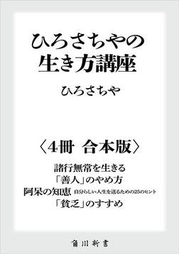ひろさちやの生き方講座【4冊 合本版】 『諸行無常を生きる』『「善人」のやめ方』『阿呆の知恵 自分らしい人生を送るための25のヒント』『「貧乏」のすすめ』-電子書籍