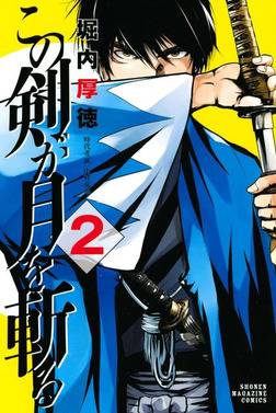 この剣が月を斬る(2)-電子書籍