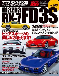ハイパーレブVol.180 マツダ RX-7/FD3S-電子書籍