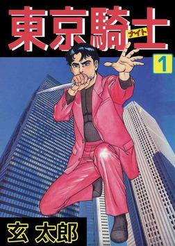 東京騎士(1)-電子書籍