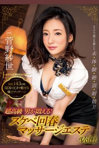 スケベ回春マッサージエステ Vol.1/ 菅野紗世