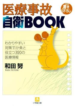 医療事故自衛BOOK(小学館文庫)-電子書籍