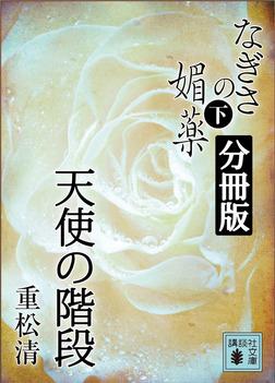 なぎさの媚薬 分冊版 天使の階段-電子書籍