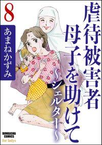 虐待被害者母子を助けて~シェルター~(分冊版) 【第8話】
