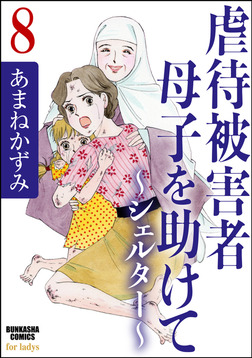 虐待被害者母子を助けて~シェルター~(分冊版) 【第8話】-電子書籍