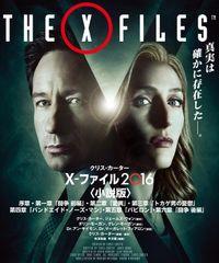 X-ファイル 2016 【VOL.1~3合本版】