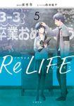 ノベライズ ReLIFE : 5