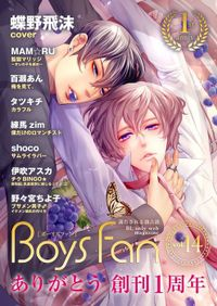 BOYS FAN vol.14(1)