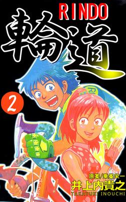 輪道-RINDO-(2)-電子書籍