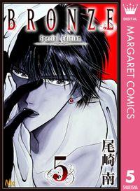 BRONZE -Special Edition- 5
