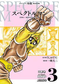スペクトルマン 冒険王・週刊少年チャンピオン版 3