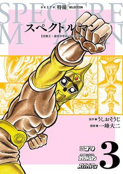 スペクトルマン 冒険王・週刊少年チャンピオン版 3-電子書籍