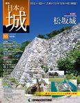 日本の城 改訂版 第86号