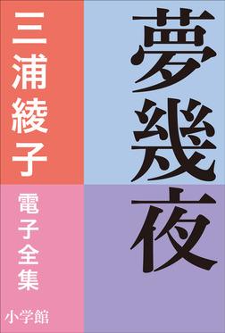 三浦綾子 電子全集 夢幾夜-電子書籍