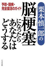 栗本慎一郎の脳梗塞になったらあなたはどうする―予防・闘病・完全復活のガイド(――)