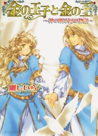 金の王子と金の王 -神の眠る国の物語5-
