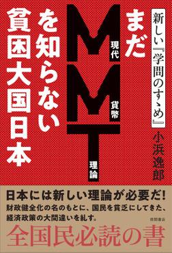まだMMT理論を知らない貧困大国日本 新しい『学問のすゝめ』-電子書籍
