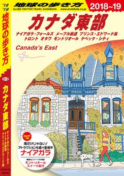 地球の歩き方 B18 カナダ東部 ナイアガラ・フォールズ メープル街道 プリンス・エドワード島 トロント オタワ モントリオール ケベック・シティ 2018-2019-電子書籍