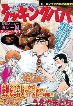 クッキングパパ カレー編-電子書籍