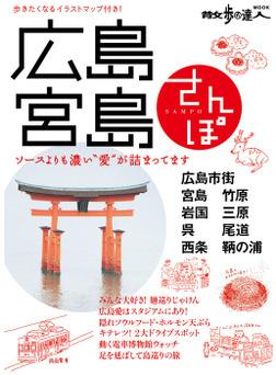 広島・宮島さんぽ-電子書籍